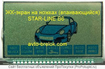 ЖК дисплей для брелка Star Line В6
