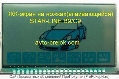 ЖК дисплей для брелка Star Line В9/С9