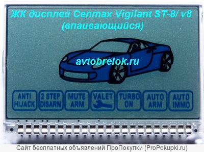 ЖК дисплей для брелка Cenmax Vigilant ST-8/ v8