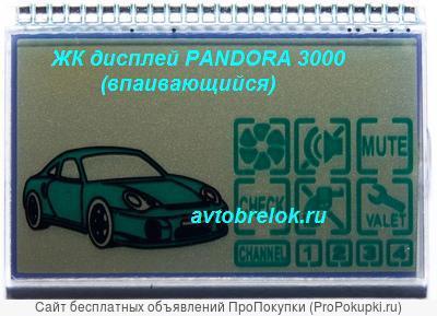 ЖК дисплей для брелка Pandora 3000