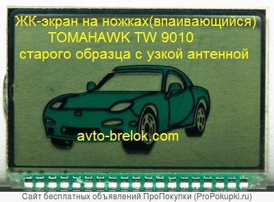 ЖК дисплей Tomahawk TW 9010 старого образца с узкой антенной