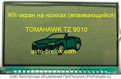 ЖК дисплей для брелка Tomahawk TZ 9010