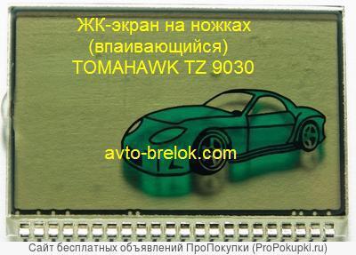 ЖК дисплей для брелка Tomahawk TZ 9030