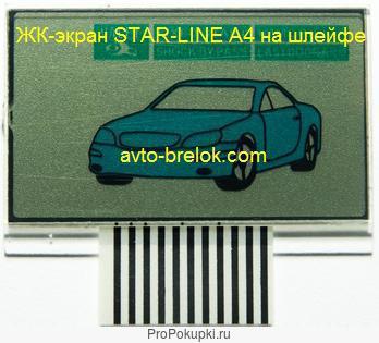 ЖК дисплей для брелка Starline А4