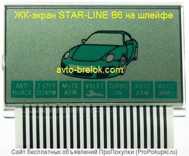 ЖК дисплей для брелка Starline В6/A61