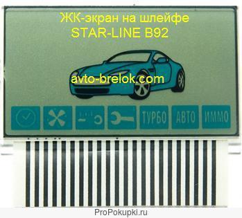 ЖК дисплей для брелка Starline B92/Е90