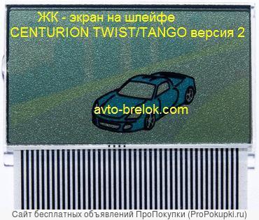 ЖК дисплей для брелка Centurion twist, tango версия 2