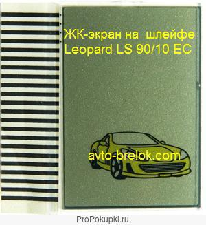 ЖК дисплей для брелка Leopard 90/10