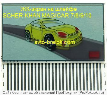ЖК дисплей для брелка Scher-Khan Magicar 7/8/9/10