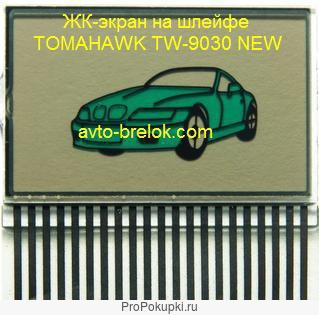 ЖК дисплей для брелка Tomahawk TW 9030 NEW с цельнолитой антенной