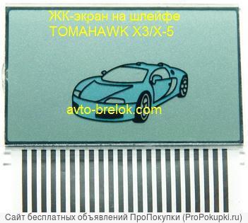ЖК дисплей для брелка Tomahawk X-3/X-5