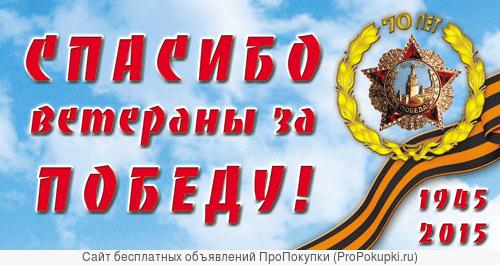 Наклейки на автомобиль к 70-летию Победы! Акция.