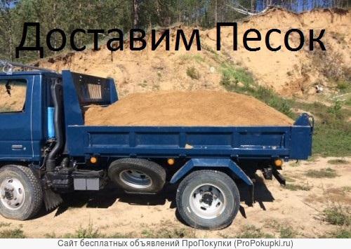 Песок серый желтый любого вида от 1 до 25 тонн доставим