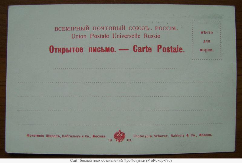 Редкая открытка.«БАЙКАЛ. Гора Шаманка».1903 год