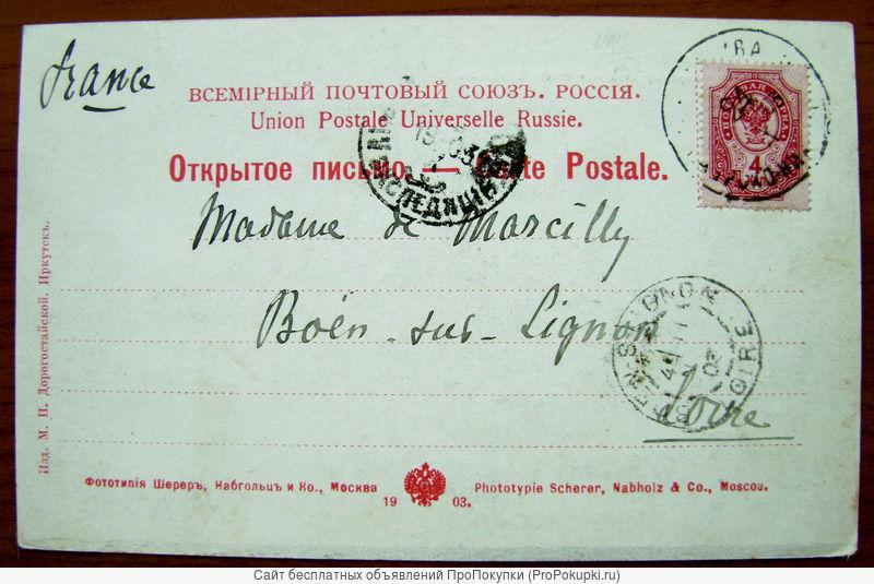 Редкая открытка. «байкал. Гора Кудалла». 1903 год