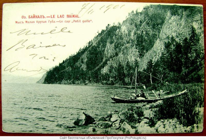 Байкал мыс Малая Крутая Губа г/в 1901