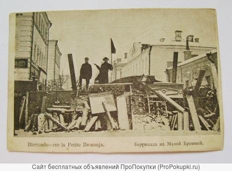 Открытка-почтовая карточка г/и 1906.