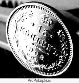 Серебряная монета 15 копеек 1908 года.