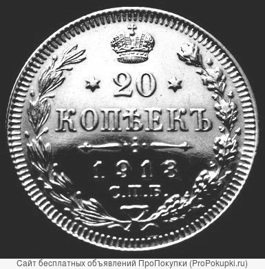 Серебряная монета 20 копеек 1913 года.