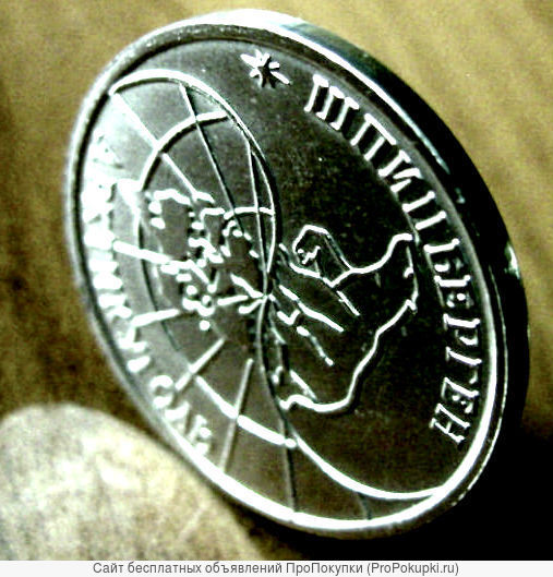 Редкая монета 25 рублей «Арктикуголь-Шпицберген» 1993 года