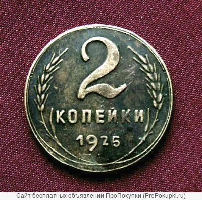 Редкая, медная монета 2 копейки 1925 года