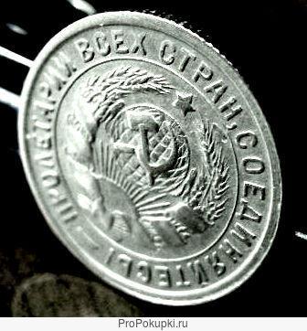 Редкая, медно - никелевая монета 15 копеек 1932 года
