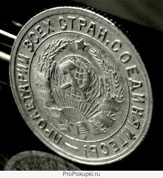 Редкая, медно - никелевая монета 15 копеек 1933 года