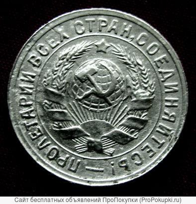 15 копеек, г/в 1931