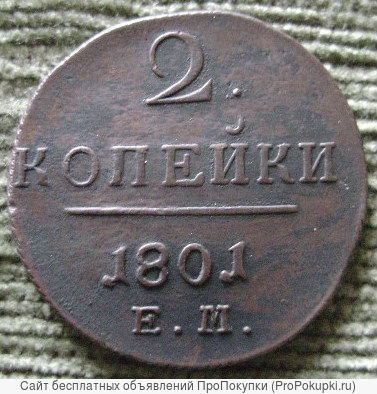 2 копейки, г/в 1801.