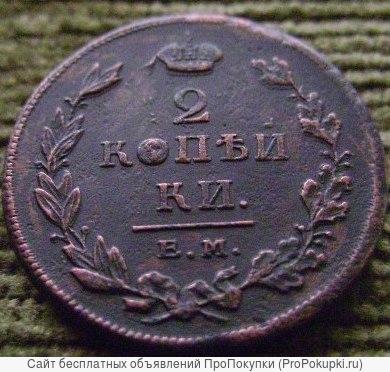 2 копейки, г/в 1811.