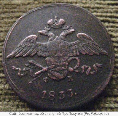 5 копеек, г/в 1833.