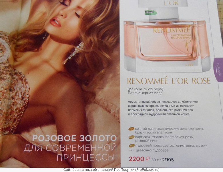 Renommee L or ROSE - жен. парф. вода 50 мл CIEL parfum