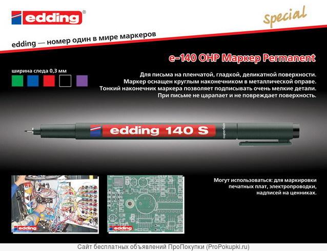 Маркеры для плёнок e-140, е-141 OHP Permanent