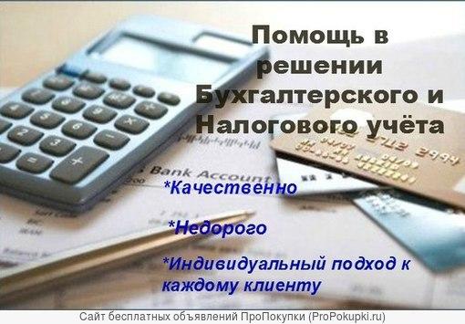 Бухгалтерские услуги для ООО, ИП