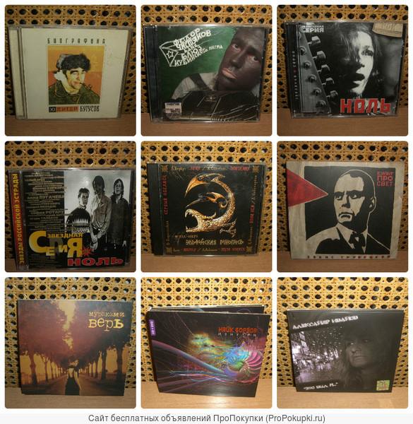 CD Диски - Русский Рок, Металл, Альтернатива, Шансон, Барды. Лицензия