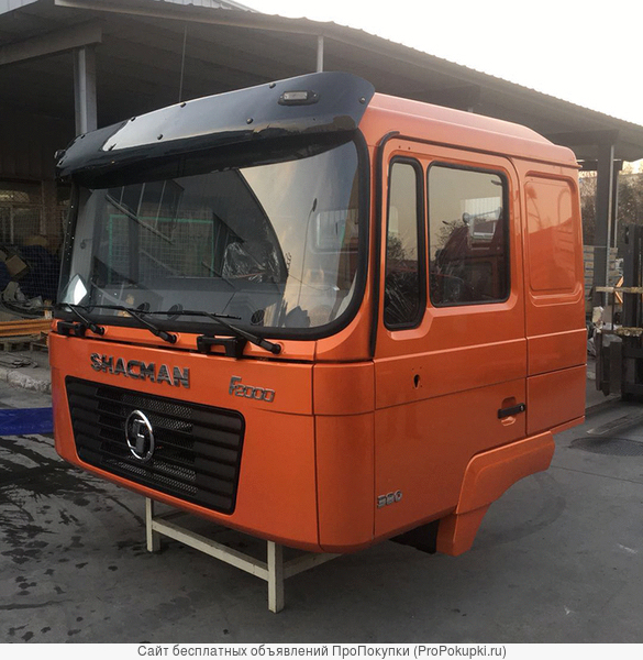 Кабина Shacman F2000 в сборе, оранжевая