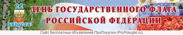 День Флага России 22 августа плакаты и растяжки к празднику.