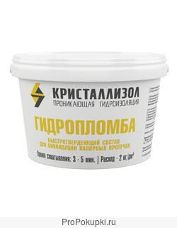 ГидроПломба – гидроизоляция для активных протечек.