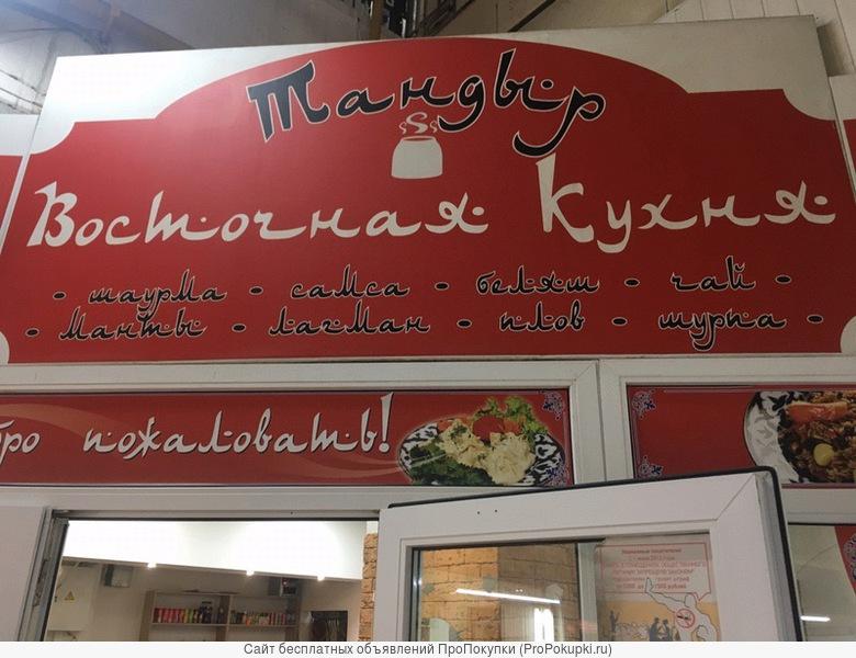 Продажа действующего кафе на Городском рынке