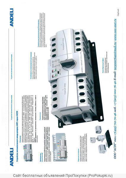 Устройство автоматического ввода резерва HATS-9 40A/3P