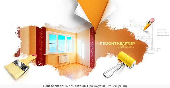 Готовый бизнес по ремонту и отделке квартир