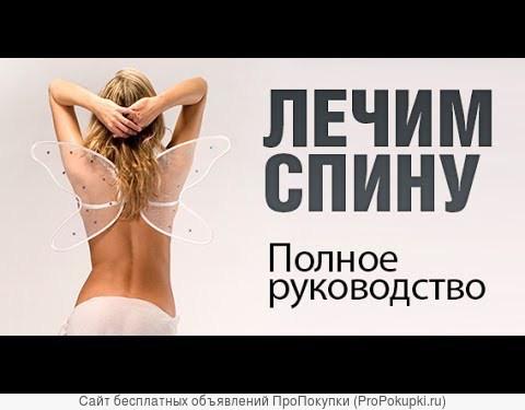 Профессиональный Массаж с Выездом г.Челябинск и Челябинская область