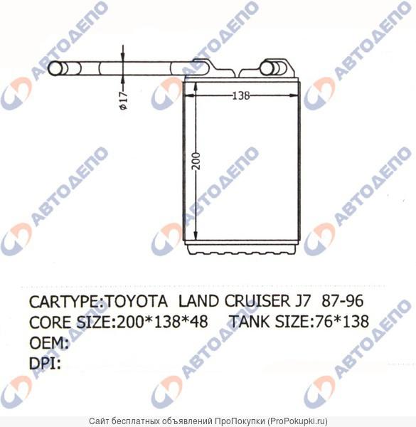 Toyota Land Cruiser 87-96 Радиатор отопителя салона