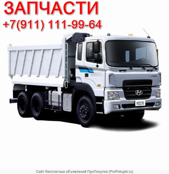 запчасти для самосвала Hyundai HD270 HD 270
