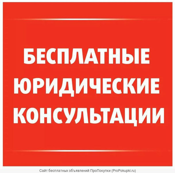 Юридическая помощь по снятию запрета на въезд в РФ