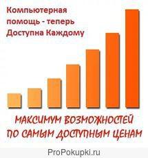 Комсомольск на-Амуре Компьютерная помощь от Максима