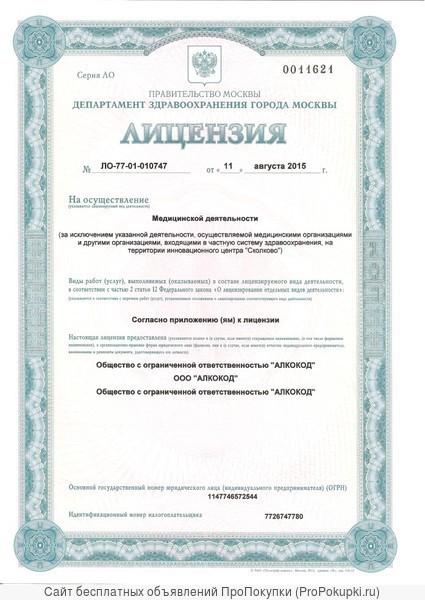 Лечение похмелья Москва и Московская область
