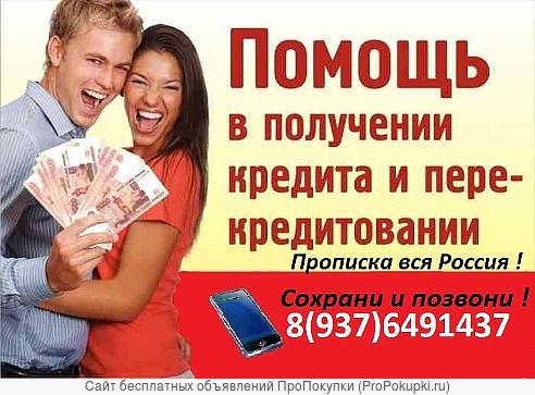 Помощь в получении кредита.