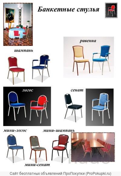 Банкетный стул Логос для бистро.