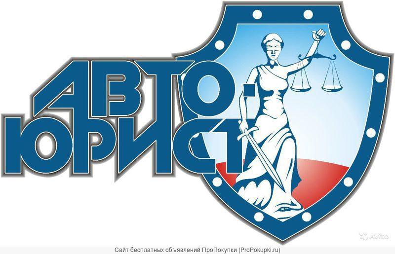 Автоюрист в Москве. Споры и дела по административным правонарушениям. Иски. Жалобы. Суды